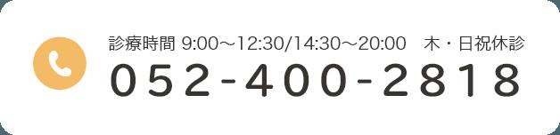 診療時間 9:00~12:30/14:30~20:00 木曜・日祝休診 052-400-2818