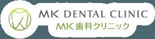 MK DENTAL CLINIC MK歯科クリニック